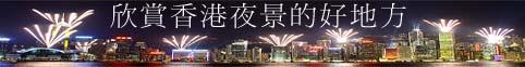 香港夜景欣赏